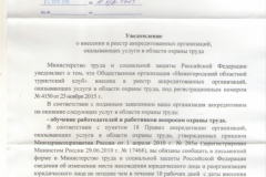 АККРЕДИТАЦИЯ_МИН_ТРУД