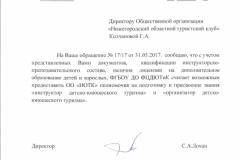 Письмо-подтверждение полномочий по подготовке ДЮТ