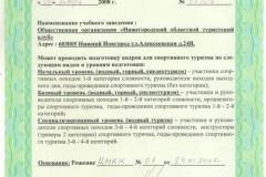 Свидетельство ТССР