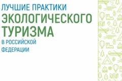 Лучшие практики экотуризма в РФ1