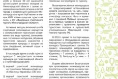 Лучшие практики экотуризма в РФ2-1