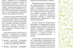 Лучшие практики экотуризма в РФ2