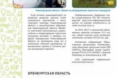 Лучшие практики экотуризма в РФ3
